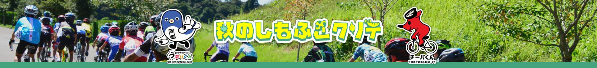 レースdeトレーニング参加者募集!