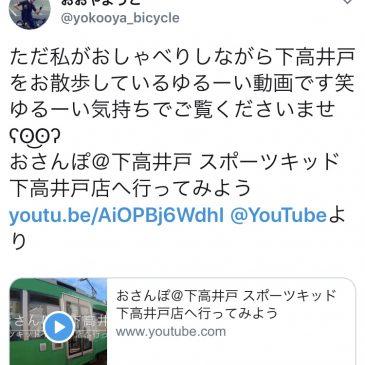 """有名YouTuberさんご来店!「チャリダー」坂バカ女子部卒業生の""""おおやようこ""""さんにご来店いただきました!"""