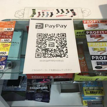 """お待たせいたしました!アプリで簡単決済の"""" PayPay """"導入です!"""