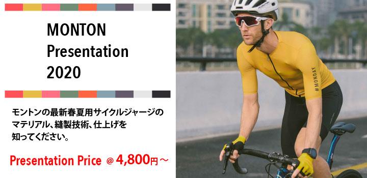 Monton 2020年モデル最新サイクルジャージ、特別価格のご案内です
