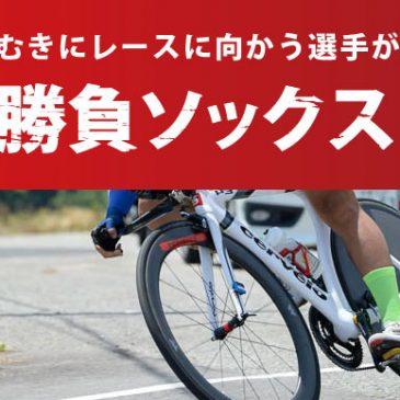 レース用ソックスのtitan(タイタン)!