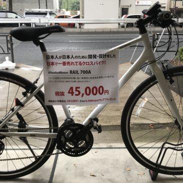 """日本一売れてるクロスバイク置いてます!""""KhodaaBloom RAIL"""""""